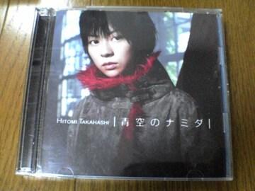 高橋瞳CDS 青空のナミダ DVD付き初回盤