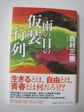 雨の日の仮装行列   西村 三樹 (著)
