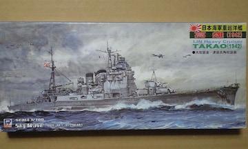1/700 ピットロード 日本海軍重巡洋艦 高雄 1942年大改装後