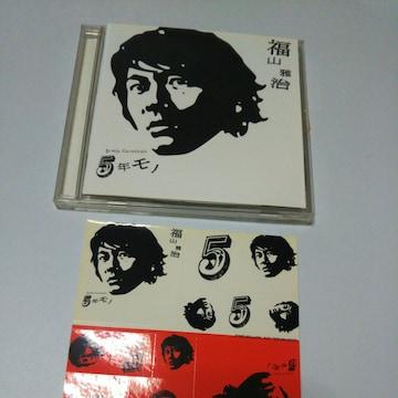 CD福山雅治シングルコレクション5年モノ送料無料