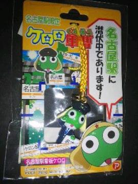 ケロロ軍曹(名古屋駅限定)ストラップ