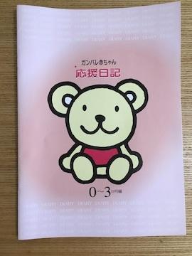新品未使用 育児日記
