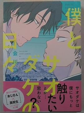 BL/僕とサオダケの日々/会川フゥ