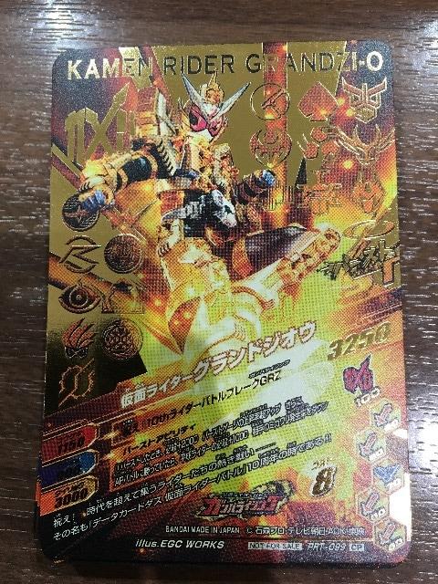 ガンバライジング PRT-099 CP 仮面ライダーグランドジオウ < トレーディングカードの