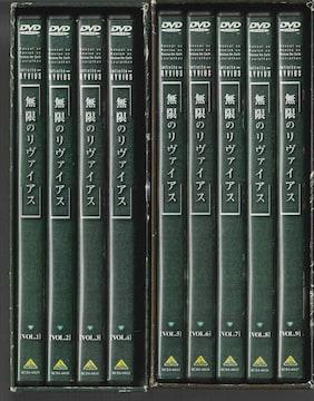 2BOX付き全9巻「無限のリヴァイアス」