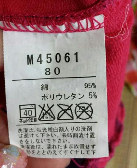 ムージョンジョン☆春物☆チェック柄パンツ☆size80☆通園用に < ブランドの