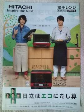 �A「日立はエコにたし算」嵐 松本潤 櫻井翔 カタログ1冊 レンジ