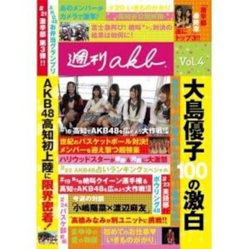 ■DVD『週刊AKB Vol.4』大島優子 渡辺麻友