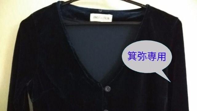 青ベロアカーデ◆大きいサイズ/ガーリー系◆28日迄の価格即決 < 女性ファッションの