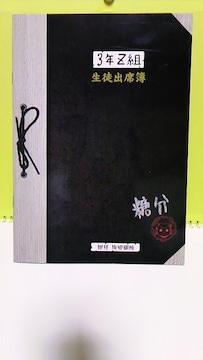 銀魂3年Z組銀八先生  [生徒出席簿]ノート