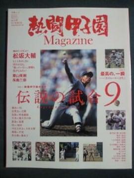 高校 野球 熱闘 甲子園 Magazine 伝説の試合 9 本 BOOK