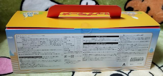 TDR☆ミッキー&フレンズ【カップラーメン】プルートフィギュア付き★ストッパーに