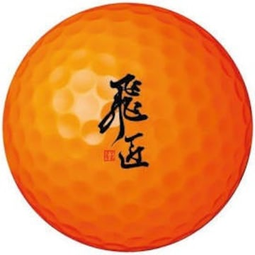 WORKS GOLF 飛ぶゴルフボール 飛匠(ひしょう1ダース オレンジ