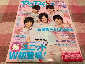 ★一冊/POTATO 2009.8