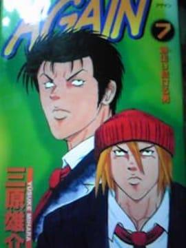 【送料無料】AGAIN(グレイト爆走野郎)全7巻《ヤンキー漫画》