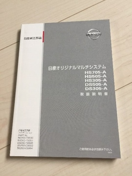 日産純正ナビ(HS705/505/305DS505/305取扱説明書