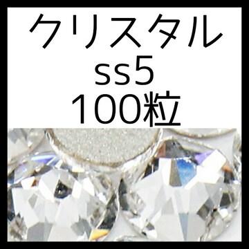 【100粒クリスタルss5】正規スワロフスキー