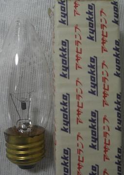 旭光電機/シャンデリア電球HOV-25W/25本1口未使用品0329