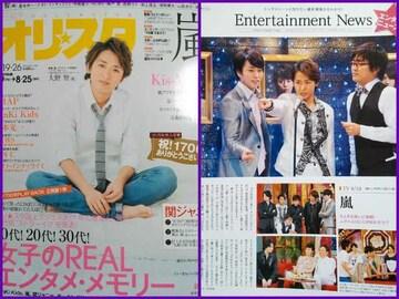 大野智&嵐★2013年8/19・26号★オリ☆スタ