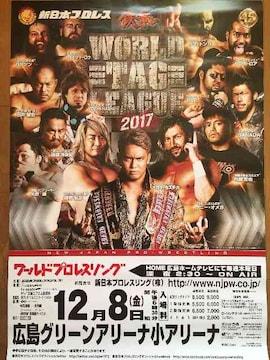 新品未使用 ポスター 新日本プロレス 2017年12月8日広島大会