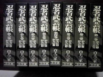 レア★忍者武芸帳★白土三平