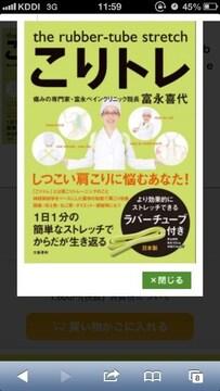 こりトレ新品1728円★肩こり/ラバーチューブ付き/富永嘉代