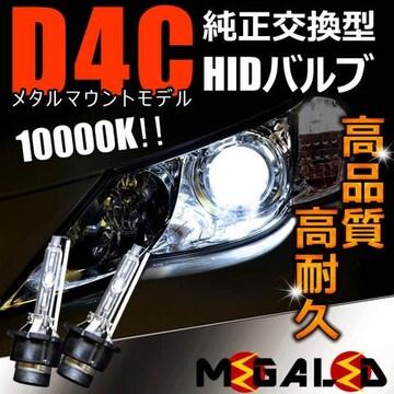 Mオク】ワゴンRスティングレーMH34系/ヘッドライト純正交換HIDバルブ10000K