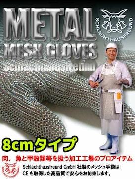 防刃手袋 ステンレス 安全グローブ 腕カバー 8cm プ゚ロテックS S メッシュ 調理
