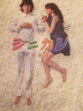 激安!激レア☆藤ヶ谷.桐山主演/シニカレ☆初回DVDBOX6枚組☆美品