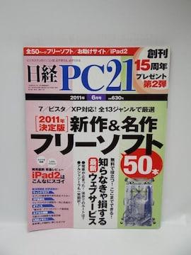 1809 日経 PC 21 (ピーシーニジュウイチ) 2011年 06月号