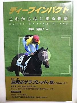 絶版【ディープインパクト】これからはじまる物語.競馬書籍