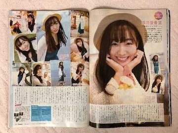 SKE48 須田亜香里◆TVnavi 2018年9月号 切り抜き 抜けなし 2P