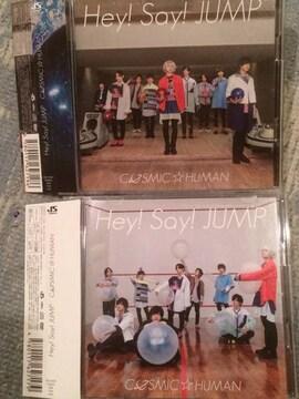 激安!激レア!☆HeySayJUMP/cosmlc☆HUMAN☆初回盤1.2/2CD+2DVD