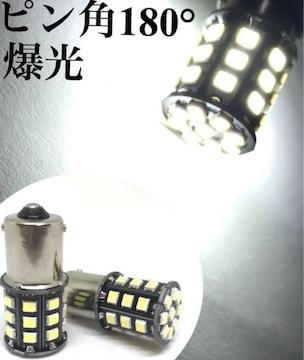 ピン角180 眩しいほど明るい 爆光 LED 12V用 S25 シングル球