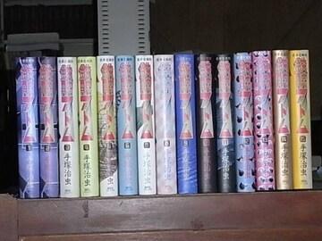 鉄腕アトム 愛蔵版全15巻