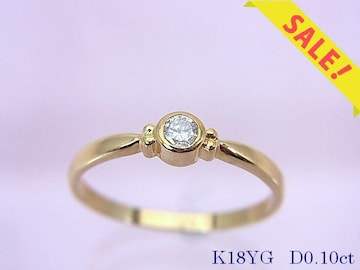 即買い K18YG 0.10ct ダイヤモンドリング 12.5号 新品仕上げ済★dot