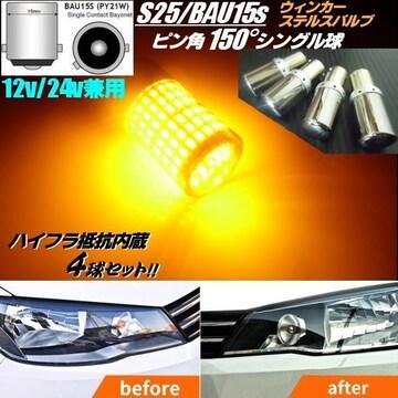 BAU15s S25/抵抗内蔵LED/クロームカバー付ウィンカー4個アンバー