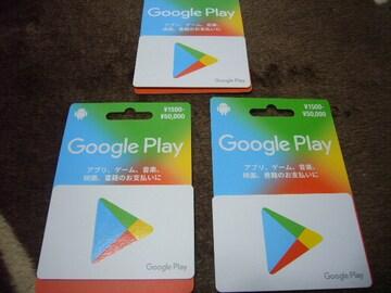 ★迅速★Google play ギフトカード30000円分★グーグルプレイ