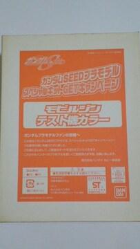 スペシャルキットGETキャンペーン!モビルジン テスト機カラー