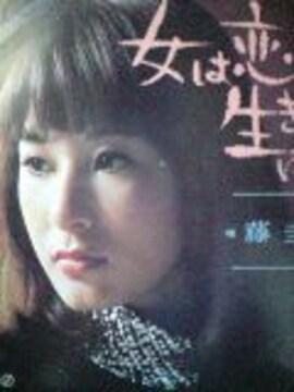 女な恋に生きてゆく 藤圭子EPレコード