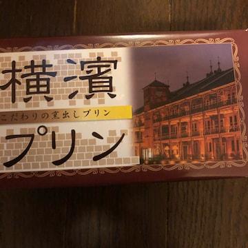 横濱プリン