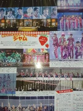 関ジャニ∞★2017年10月号★月刊TVfan