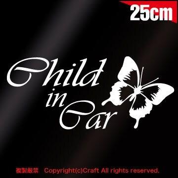 Child in Car/ステッカー蝶(C/白)チャイルドインカー25cm