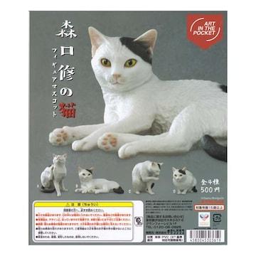 森口修の猫 フィギュアマスコット 全4種セット ガチャポン フィギュア ネコ