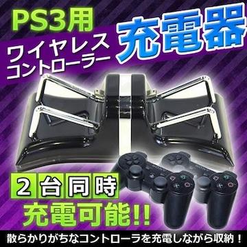 PS3用ワイヤレスコントローラー充電器 2台同時充電可能