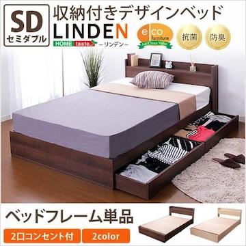 収納付きデザインベッド(セミダブル)WB-004NSD-WAL