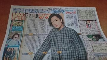 内博貴 2018.9.15 日刊スポーツ