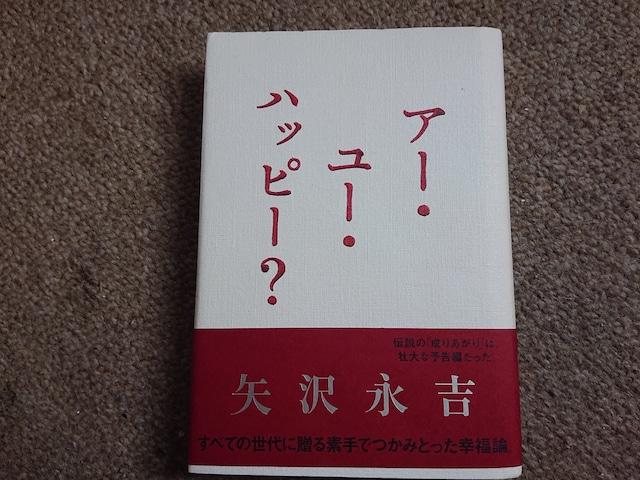 矢沢永吉 単行本 初版 アー・ユー・ハッピー? 帯付  < タレントグッズの