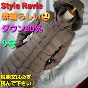 送込み★Style Ravie☆素敵すぎる(^O^)/ダウン80%コート★9号