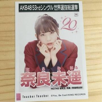 NGT48 奈良未遥 Teacher Teacher 生写真 AKB48